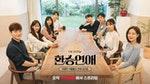 【韓文教學】回顧3個《換乘戀愛》名場面,一起學感情、戀愛相關的韓文單字!
