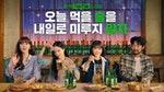 無酒不歡!韓劇《酒鬼都市女人們》瘋出新境界,4個必追重點一覽!