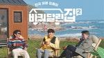 任時完加盟療癒系韓綜《帶輪子的家2》!首集與成東鎰、金希沅迎接國際級明星裴斗娜,共享冬季露營的療癒!