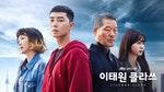 【線上看】年輕人將掀起叛亂!漫改韓劇《梨泰院 Class》為了夢想的奮鬥故事大受好評,Netflix 熱播中