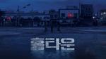 劉在明、韓藝璃、嚴泰久主演驚悚懸疑新戲《Hometown》開播創收視佳績,多重事件交疊引發網友討論,3大看點一覽!